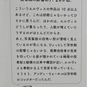 福岡市美術館の「おもしろキャプション」