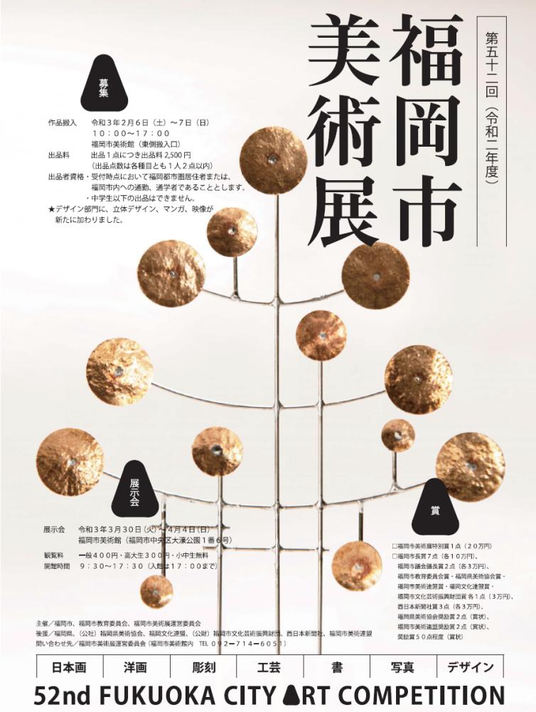 第52回(令和2年度)福岡市美術展