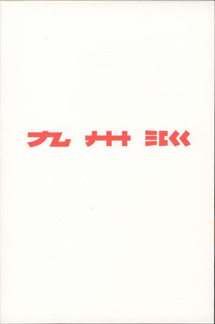 福岡市美術館叢書6 九州派大全
