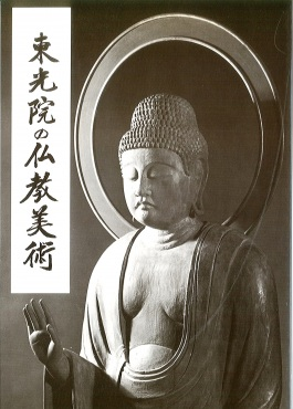 東光院の仏教美術