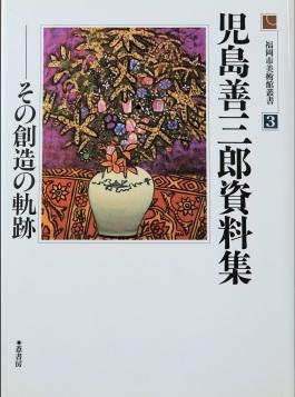 福岡市美術館叢書3 児島善三郎資料集 その創造の軌跡