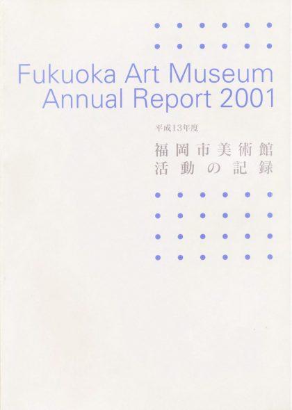 平成13年度 福岡市美術館 活動の記録