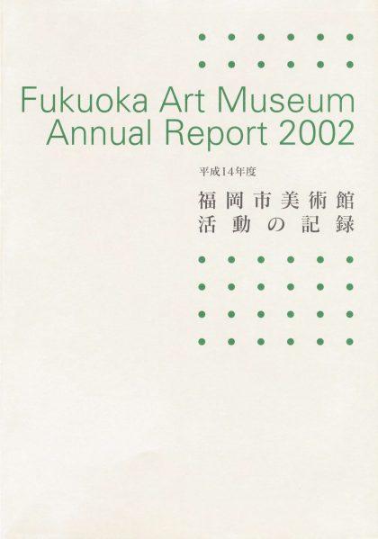 平成14年度 福岡市美術館 活動の記録