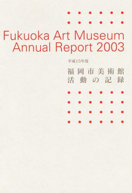 平成15年度 福岡市美術館 活動の記録