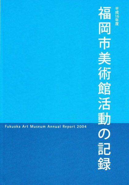 平成16年度 福岡市美術館 活動の記録