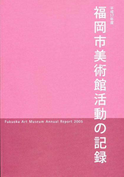 平成17年度 福岡市美術館 活動の記録