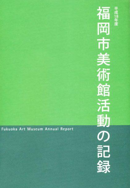 平成18年度 福岡市美術館 活動の記録