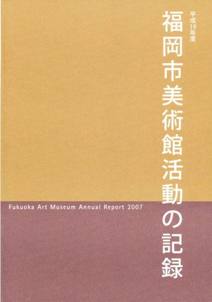 平成19年度 福岡市美術館 活動の記録