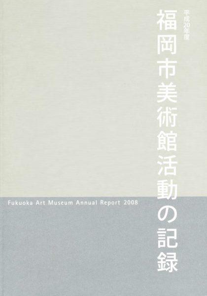 平成20年度 福岡市美術館 活動の記録