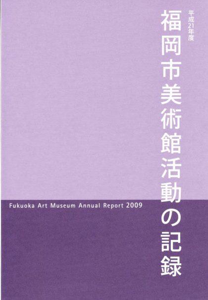 平成21年度 福岡市美術館 活動の記録