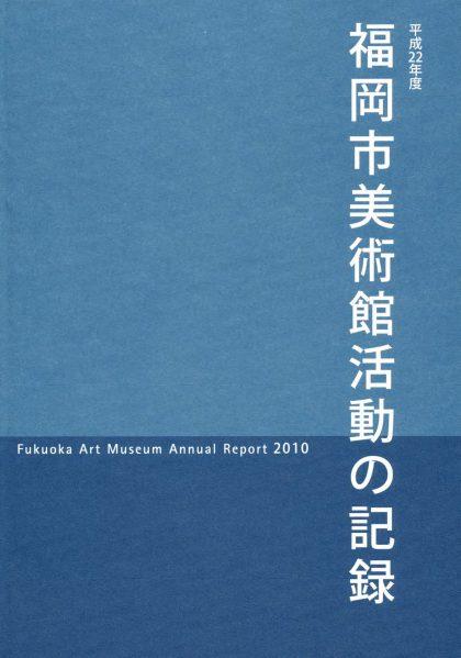 平成22年度 福岡市美術館 活動の記録