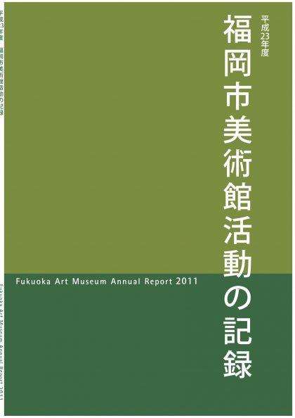 平成23年度 福岡市美術館 活動の記録