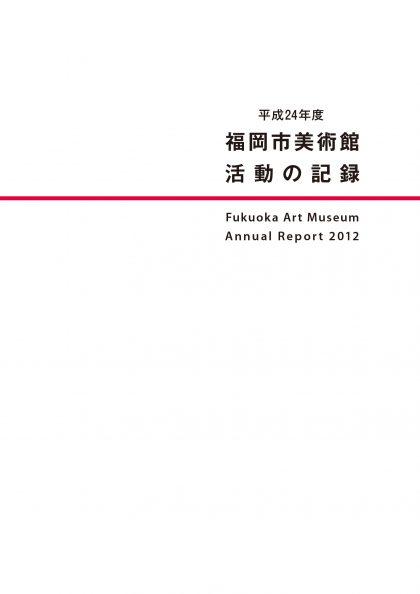 平成24年度 福岡市美術館 活動の記録