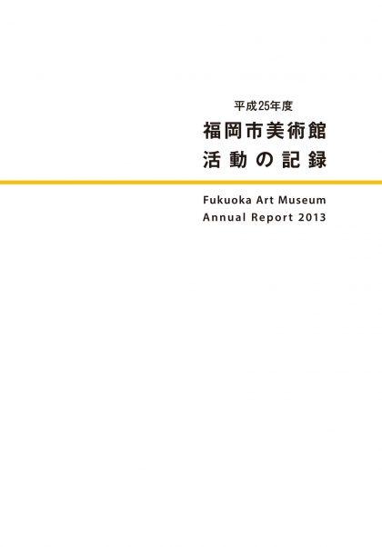 平成25年度 福岡市美術館 活動の記録