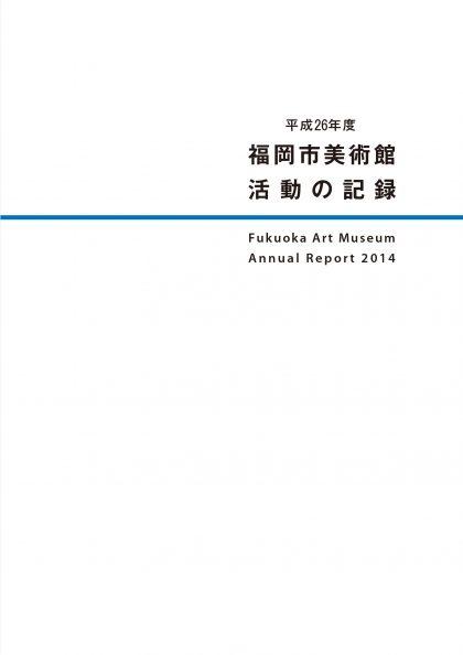 平成26年度 福岡市美術館 活動の記録