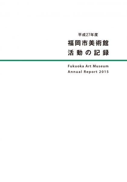 平成27年度 福岡市美術館 活動の記録