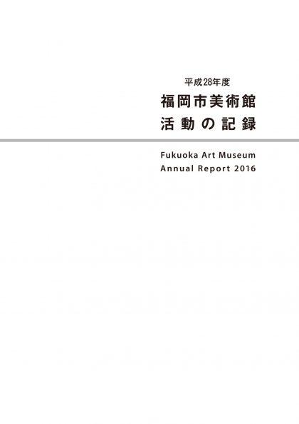 平成28年度 福岡市美術館 活動の記録