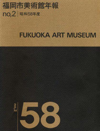 昭和58年度 福岡市美術館 活動の記録