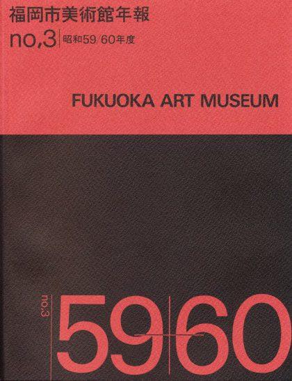 昭和59-60年度 福岡市美術館 活動の記録