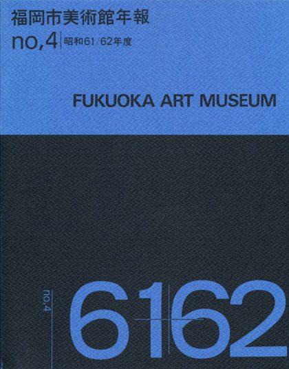 昭和61-62年度 福岡市美術館 活動の記録