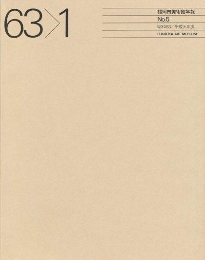 昭和63-平成元年度 福岡市美術館 活動の記録