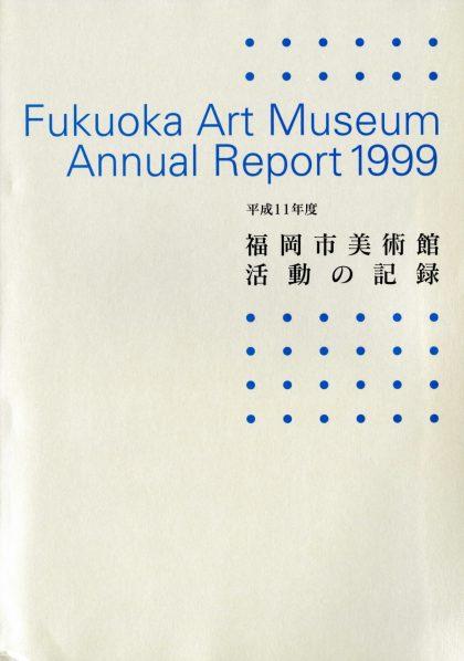 平成11年度 福岡市美術館 活動の記録