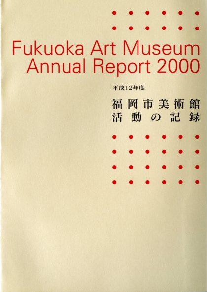平成12年度 福岡市美術館 活動の記録