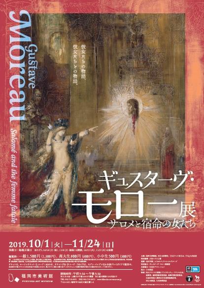 Gustave Moreau, Salomé and the femme fatale