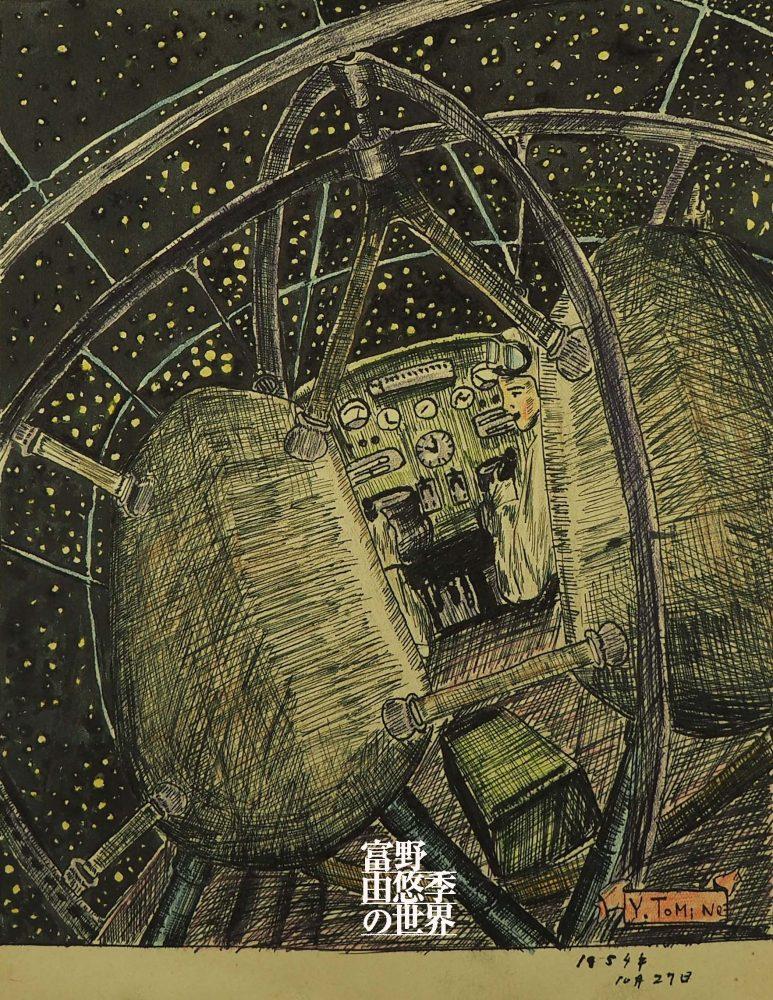 「宇宙船コックピット」(富野由悠季、1954年)