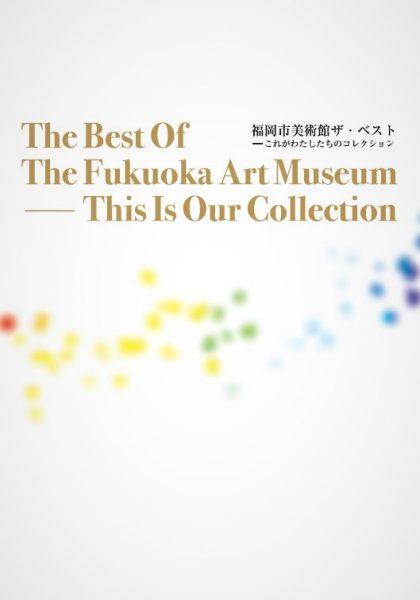 福岡市美術館ザ・ベスト これがわたしたちのコレクション