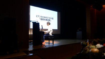 野村誠コンサート「ノムラノピアノ×福岡市美術館」