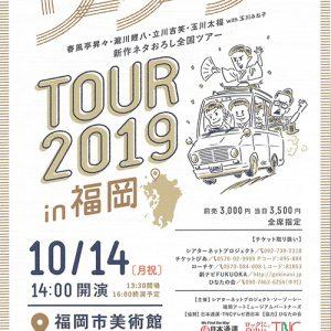 ソーゾーシーTOUR2019in福岡