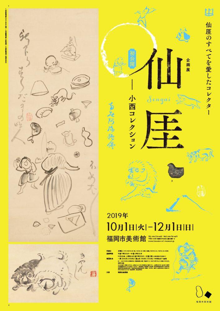 仙厓―小西コレクション