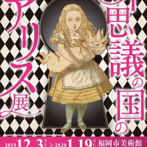 The Magic of Alice in Wonderland Exhibition