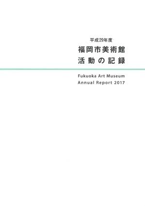 平成29年度 福岡市美術館 活動の記録