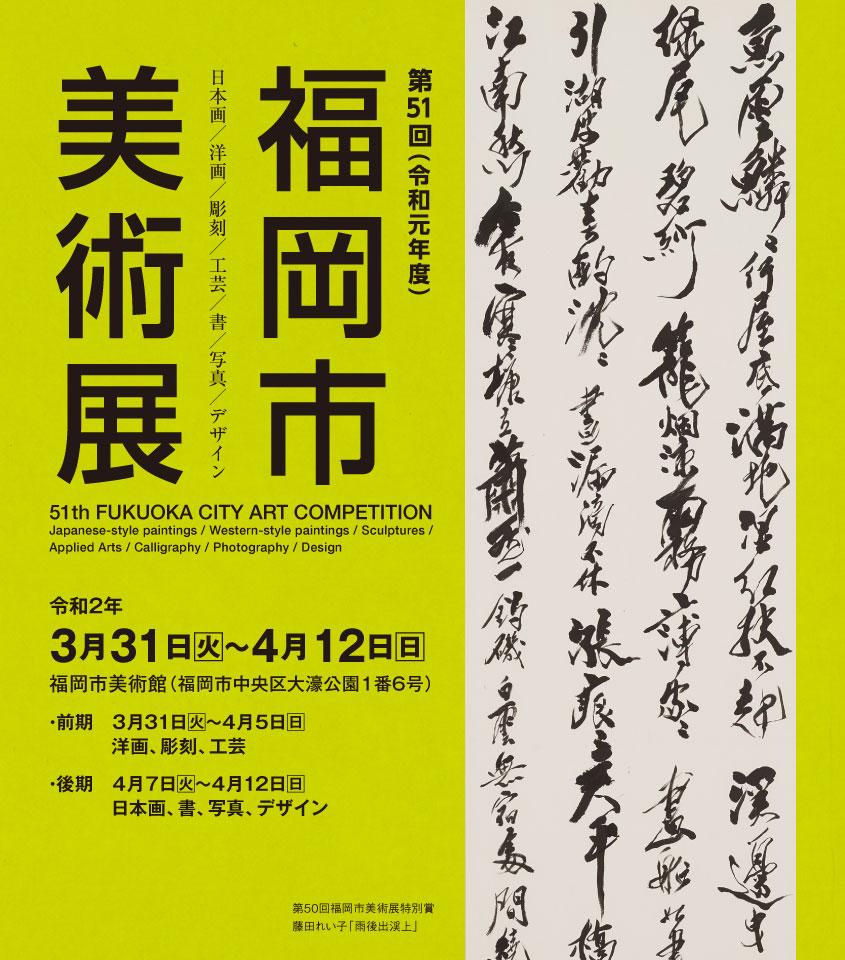 第51回(令和元年度)福岡市美術展