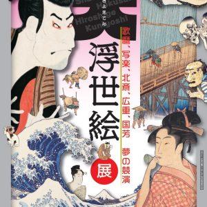 Five Ukiyo-e Favorites
