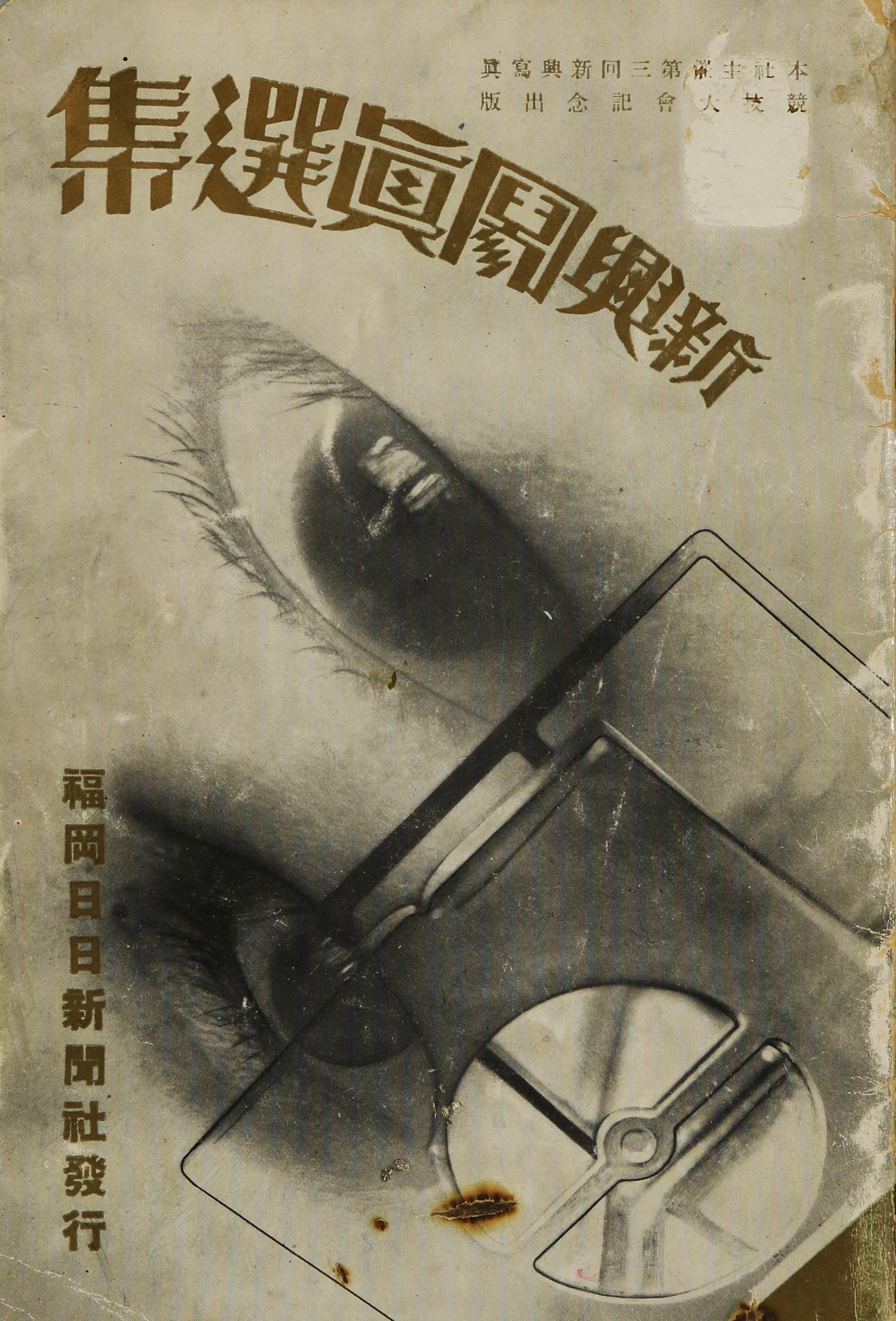 『新興写真選集』福岡日日新聞社 1937年 山口県立山口図書館