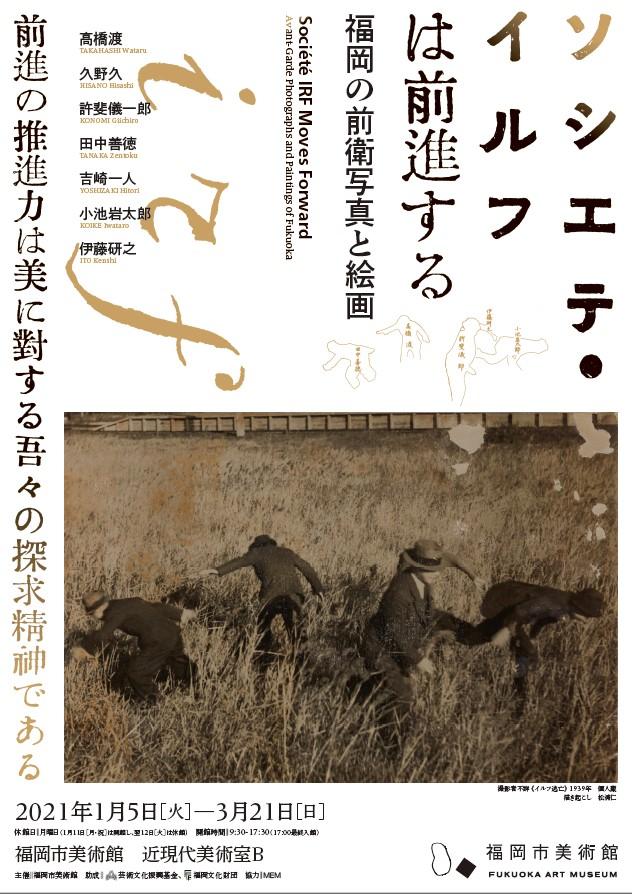 Societe IRF Moves Forward : Avant-Garde Photographs and Paintings of Fukuoka
