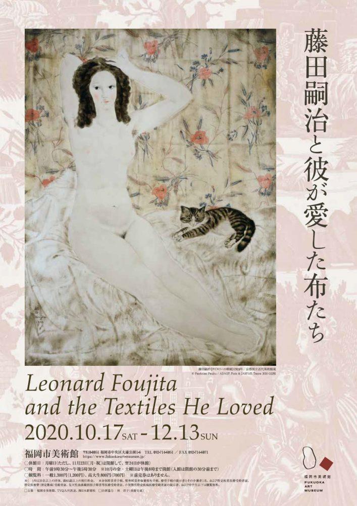 藤田嗣治と彼が愛した布たち