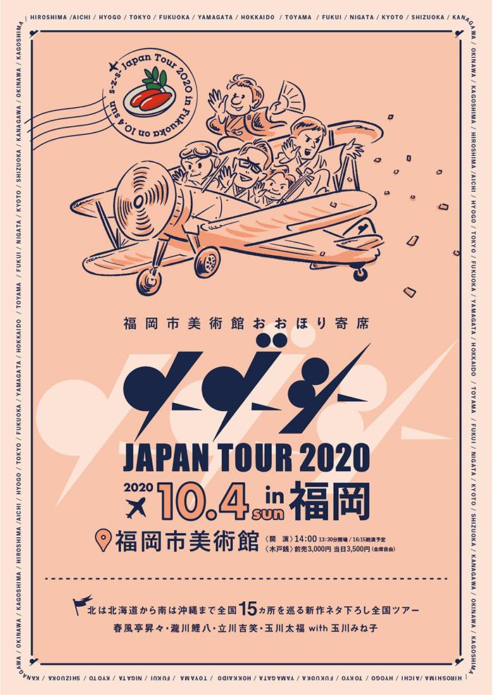 ソーゾーシー JAPAN TOUR2020in福岡