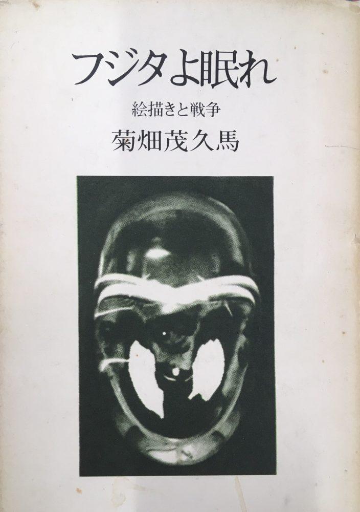 「フジタよ眠れー菊畑茂久馬の戦争画論を読む」+「絵描きと戦争」上映会