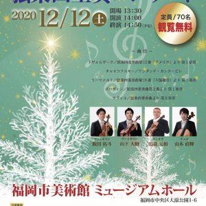 九州交響楽団メンバーによる弦楽四重奏コンサート