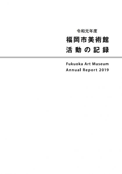 令和元年度 福岡市美術館 活動の記録