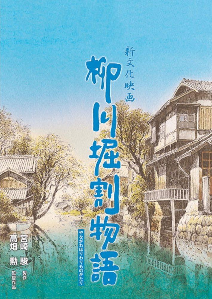 「柳川堀割物語」©Studio Ghibli